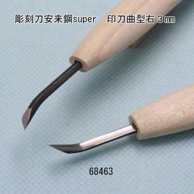 画像2: 彫刻刀安来鋼super 印刀曲型右3mm