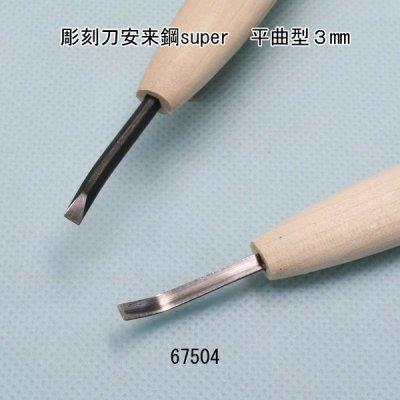 画像2: 彫刻刀安来鋼super 平曲型3mm