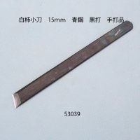 白柿小刀 15mm 黒打 手打品