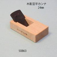 木彫超豆平カンナ 平型 24mm