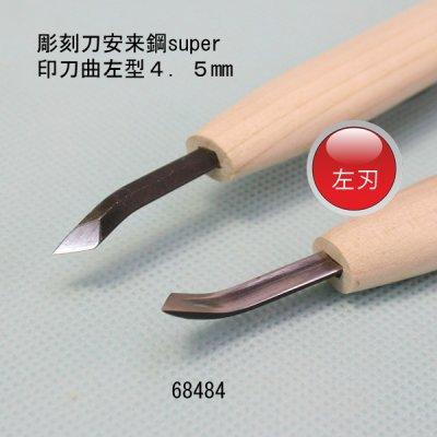 画像3: 彫刻刀安来鋼super 印刀曲左型4.5mm