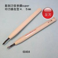 彫刻刀安来鋼super 印刀曲左型4.5mm