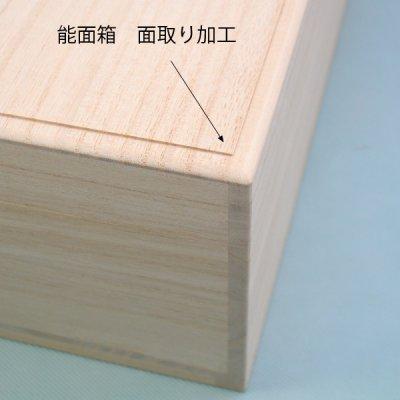 画像2: 能面箱小 桐材 紐付