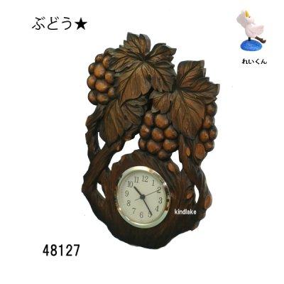 画像2: おしゃれ時計 ぶどう 朴材