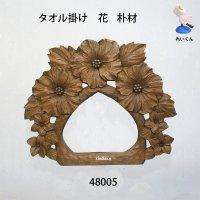 タオル掛け 花 朴材