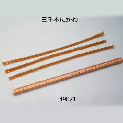 画像1: 三千本にかわ(和膠) 3本入り(約30g)
