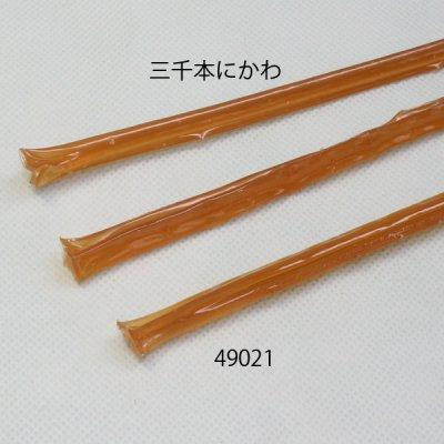 画像3: 三千本にかわ(和膠) 3本入り(約30g)