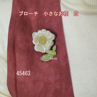 画像1: ブローチ 小さなお花 白 ピン付