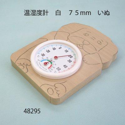 画像2: 温湿度計 白 75mm いぬ