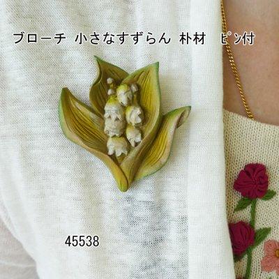 画像3: ブロ-チ 小さなすずらん 朴材 ピン付