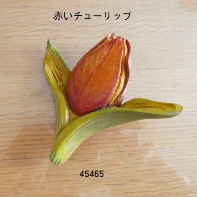 画像1: ブローチ 赤いチューリップ ピン付