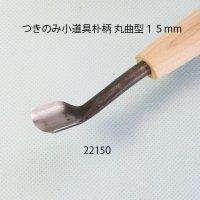 つきのみ小道具朴柄 丸曲型15mm
