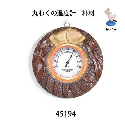 画像1: 丸枠の温度計  朴材
