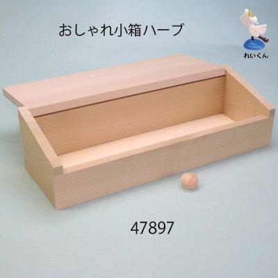 画像4: おしゃれ小箱(ハーブ) 朴材