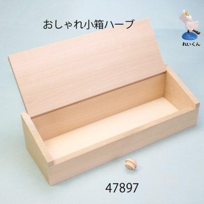 画像5: おしゃれ小箱(ハーブ) 朴材
