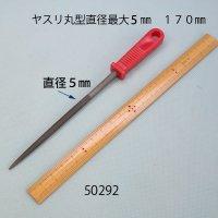 ヤスリ 丸型   直径最大8mm 長さ170mm