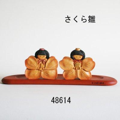 画像2: さくら雛  シナ材
