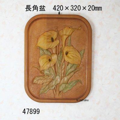画像1: 長角盆 420×320×20mm
