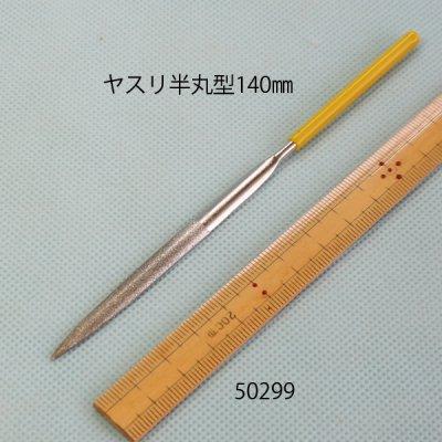 画像1: ヤスリ 半丸型 5.5mm 長さ140mm