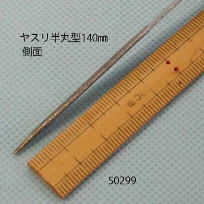 画像3: ヤスリ 半丸型 5.5mm 長さ140mm