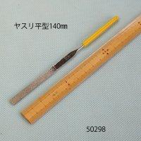ヤスリ 平型 5.8mm 長さ140mm