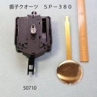 振子クオーツ SP-380