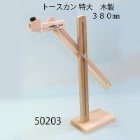トースカン 特大 木製 380mm