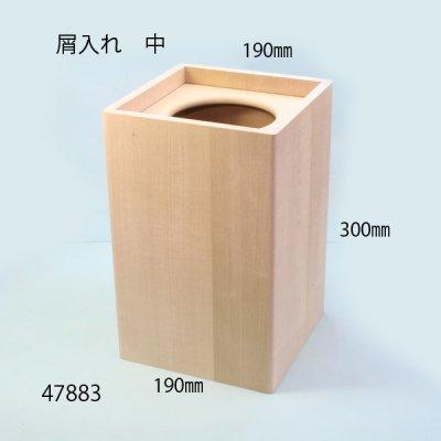 画像2: 屑入れ 中 朴材