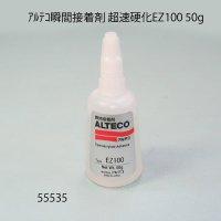 アルテコ瞬間接着剤 超速硬化 EZ100 50g