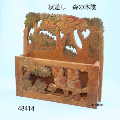 画像2: 状差し 森の木陰 朴材