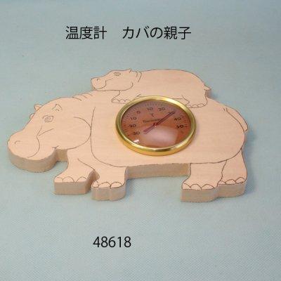 画像3: 温度計 カバの親子