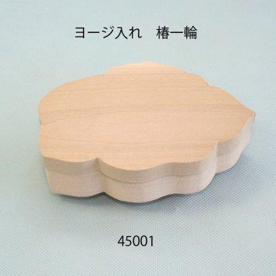 画像3: ヨージ入れ 椿一輪