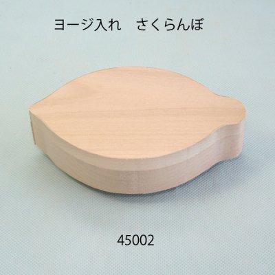 画像2: ヨージ入れ さくらんぼ