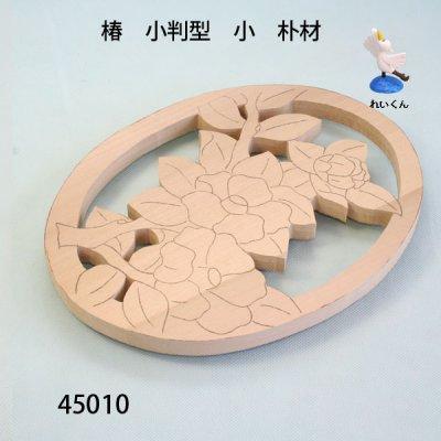 画像3: 椿のレリーフ小判型(小)朴材