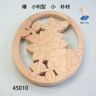 画像2: 椿のレリーフ小判型(小)朴材