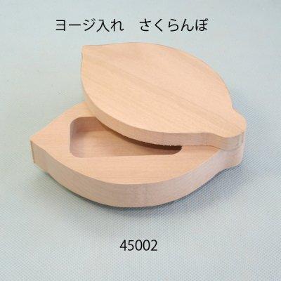画像3: ヨージ入れ さくらんぼ
