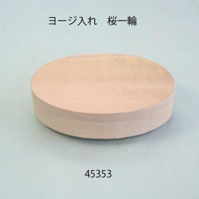 画像2: ヨージ入れ 桜一輪