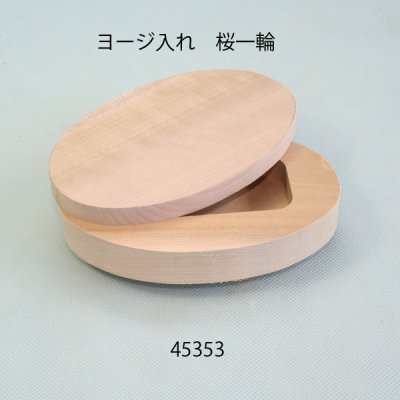 画像3: ヨージ入れ 桜一輪