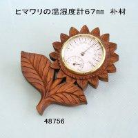 ヒマワリの温湿度計67mm 朴材