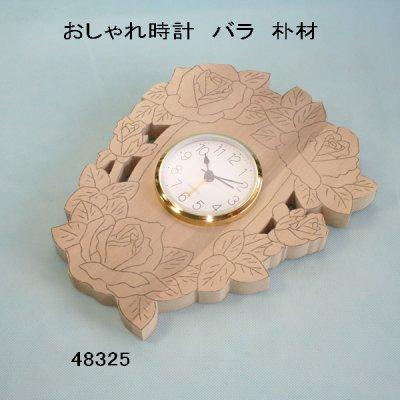画像4: おしゃれ時計 バラ 朴材