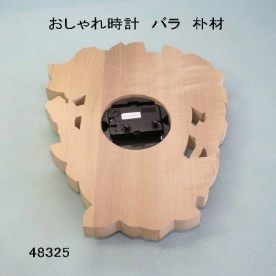 画像5: おしゃれ時計 バラ 朴材