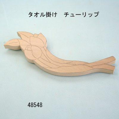 画像2: タオル掛け チューリップ  朴材