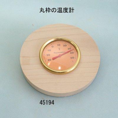 画像3: 丸枠の温度計  朴材