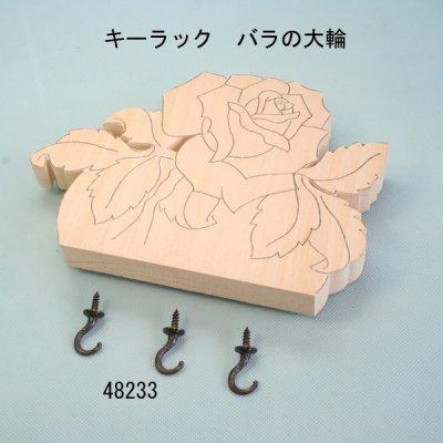 画像3: キーラック バラの大輪   シナ材