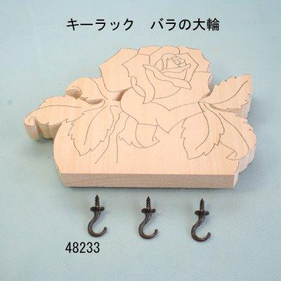 画像2: キーラック バラの大輪   シナ材