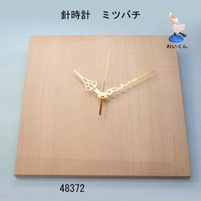 画像2: 針時計 ミツバチ 朴材