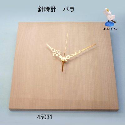 画像2: 針時計 バラ 朴材