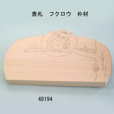 画像3: 表札 フクロウ 朴材