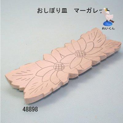 画像2: おしぼり皿 マーガレット 朴材