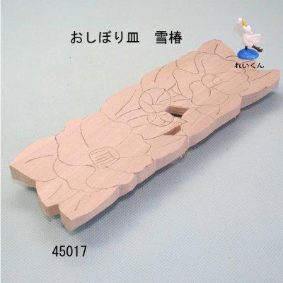 画像2: おしぼり皿 雪椿 朴材